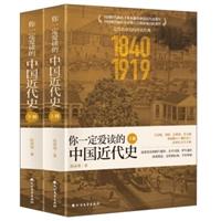 你一定爱读的中国近代史 1840-1919(套装上下册)