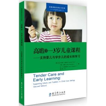 高瞻0—3岁儿童课程:支持婴儿与学步儿的成长和学习