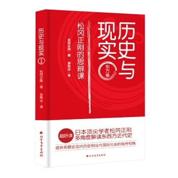 历史与现实:松冈正刚的思辨课(东方卷)