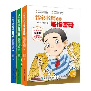 名家名篇里的写作密码:特级教师张祖庆写给学生的作文童话