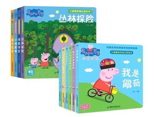 小猪佩奇系列图书(共10册)