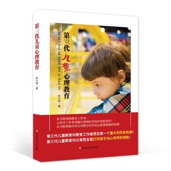 第三代儿童心理教育