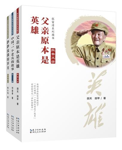 张富清系列图书(共3册)