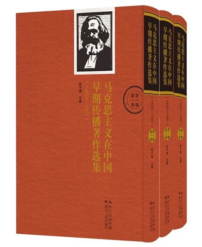 马克思主义在中国早期传播著作选集(1920-1927)
