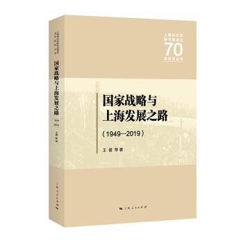 国家战略与上海发展之路(1949—2019)