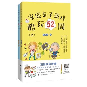 家庭亲子游戏酷玩52周(上下册)