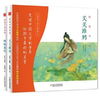 陪孩子读诗经·关关雎鸠 ·呦呦鹿鸣(精装,2册)