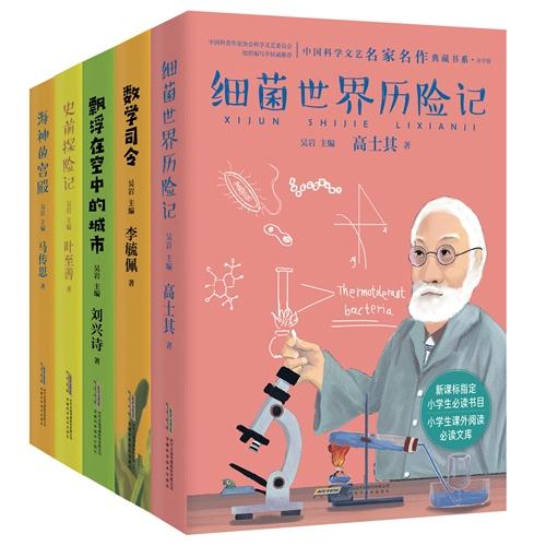 中国科学文艺名家名作典藏书系(25-30元/册)