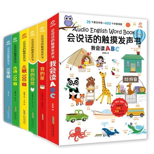 会说话的触摸发声书系列(128-158元/册)