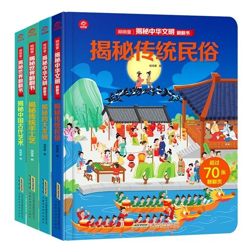揭秘中华文明翻翻书系列(58元/册)
