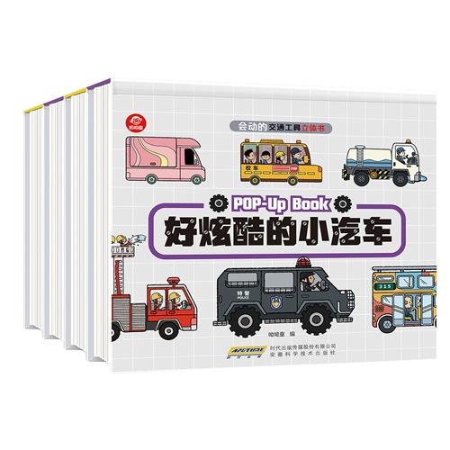 会动的交通工具立体书系列(45元/册)