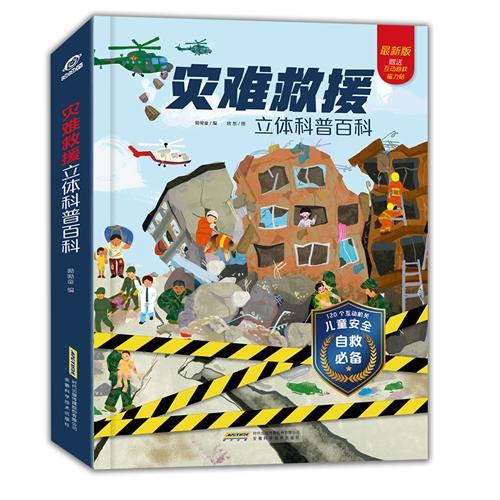 灾难救援立体科普百科(158元/册)