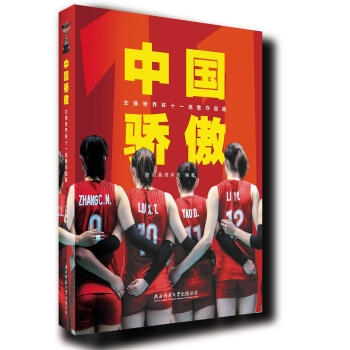 中国骄傲:女排世界杯十一连胜夺冠路