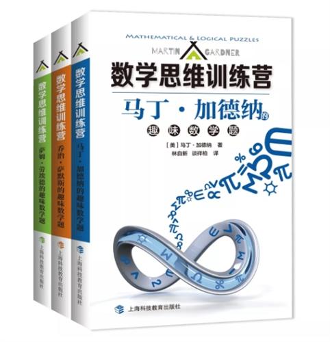 """""""数学思维训练营""""(共3册)"""