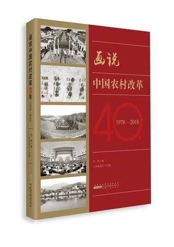 画说中国农村改革40年(1978—2018)