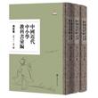 中国近现代中小学教科书汇编·清末卷:美术 手工 家事(全3册)
