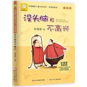 中国幽默儿童文学创作任溶溶系列·注音版:没头脑和不高兴