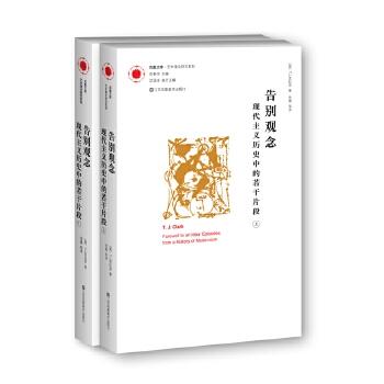 告别观念:现代主义历史中的若干片段(全2册)