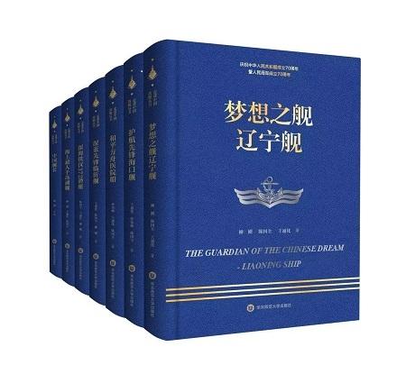 走进中国战舰丛书(套装7册)