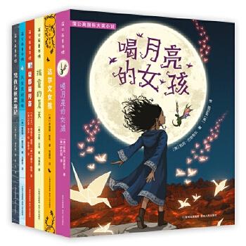 蒲公英国际大奖小说系列(全套6册)