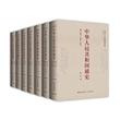 中华人民共和国通史(全七卷)