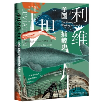 甲骨文丛书·利维坦:美国捕鲸史(精装)