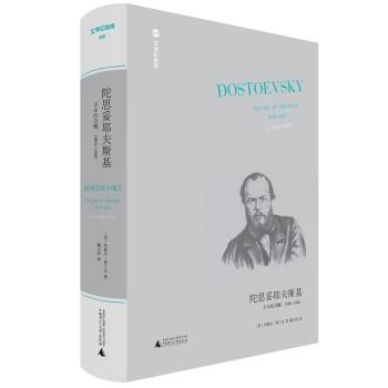 陀思妥耶夫斯基:自由的苏醒 1860-1865