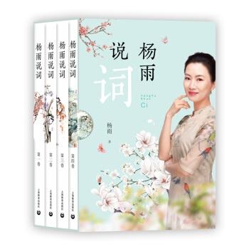 杨雨说词(套装共4册)