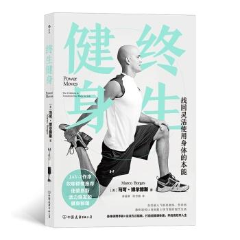 终生健身:找回灵活使用身体的本能