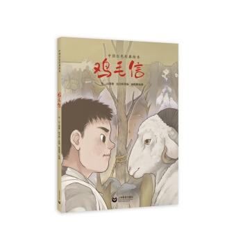 中国红色经典绘本:鸡毛信