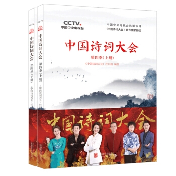 中国诗词大会:第四季(套装共2册)