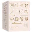 写给年轻人的中国智慧(精装4册)
