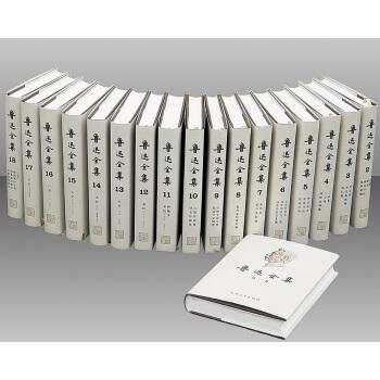 鲁迅全集(套装1-18卷)
