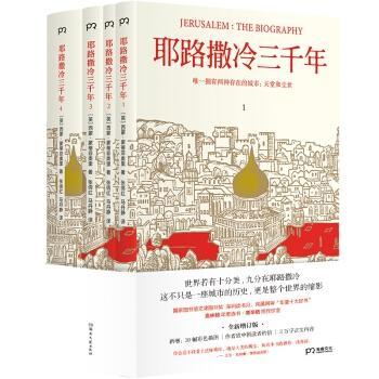 耶路撒冷三千年(全新增订版,共四册)
