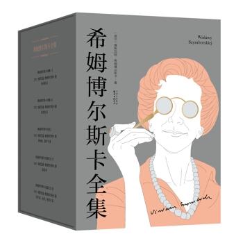 希姆博尔斯卡全集(共5册)