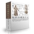 鞑靼西藏旅行记(新版)