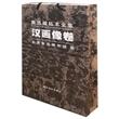 鲁迅藏拓本全集:汉画像卷(精装2册)