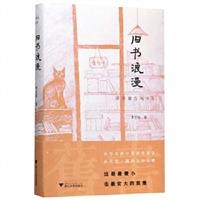 旧书浪漫:读阅趣与淘书乐(精装)