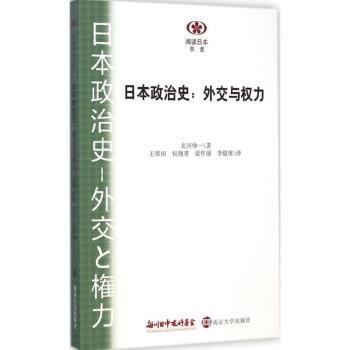 阅读日本书系·日本政治史:外交与权力