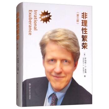 非理性繁荣(第3版 最新修订)