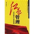 红色管理:向中国共产党学管理