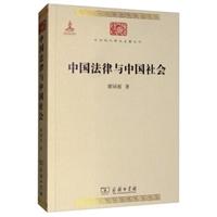 中华现代学术名著:中国法律与中国社会