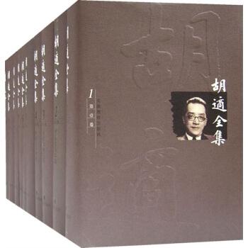 胡适全集(全44卷)