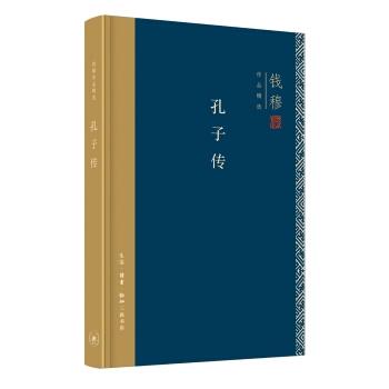 钱穆作品精选:孔子传(精装)