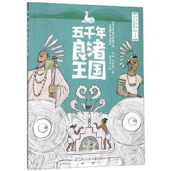 五千年良渚王国(平装)