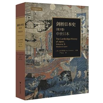 剑桥日本史(第3卷):中世日本
