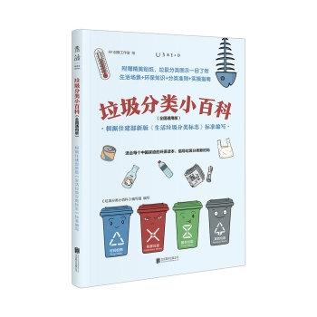 垃圾分类小百科 (全国通用版) : 根据住建部新版《生活垃圾分类标志》标准编写