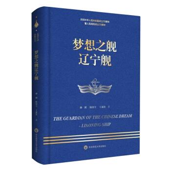 走进中国战舰丛书·梦想之舰辽宁舰