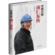 中国天眼:南仁东传(精装)