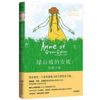 绿山墙的安妮(图像小说)